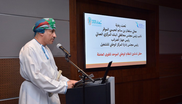 Public Authority for Manpower in Oman launches NIMR Portal