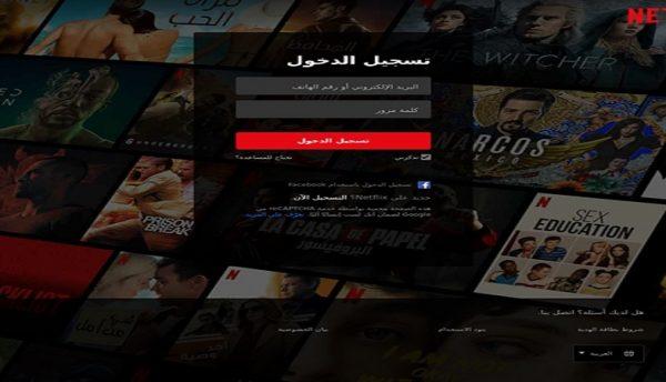 Kaspersky detects phishing version of Arabic Netflix
