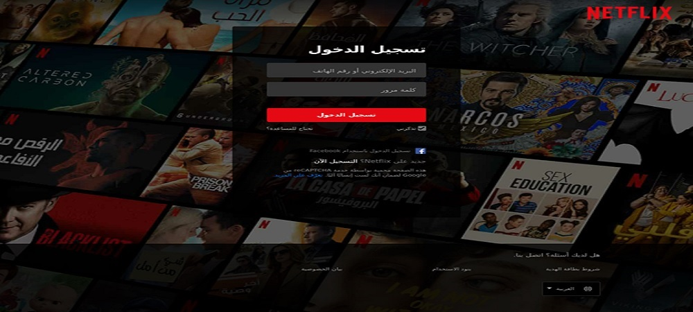 Kaspersky detects phishing version of Arabic Netflix